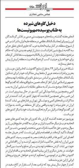 مانشيت إيران: هل تنظر طهران لخطوات بايدن بإيجابية؟ 7