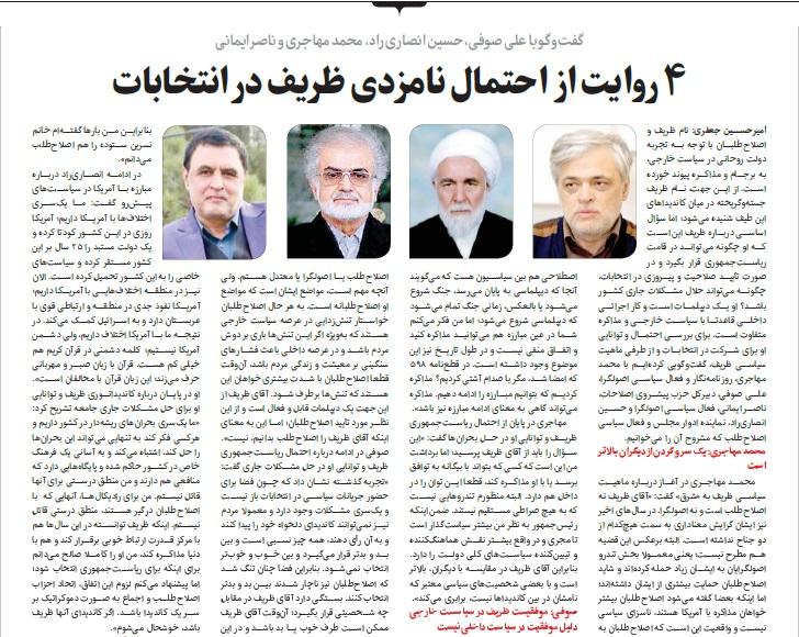 مانشيت إيران: لماذا تراجعت أميركا وأوروبا عن قرار ضد إيران في الوكالة الدولية؟ 7