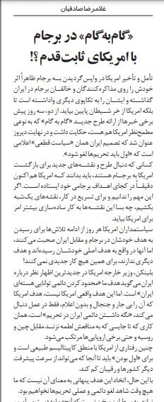 مانشيت إيران: هل يشارك حسن الخميني في الانتخابات المقبلة؟ 6