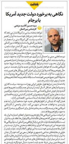 مانشيت إيران: كيف يجب التعامل مع أميركا في الظروف الحالية؟ 6