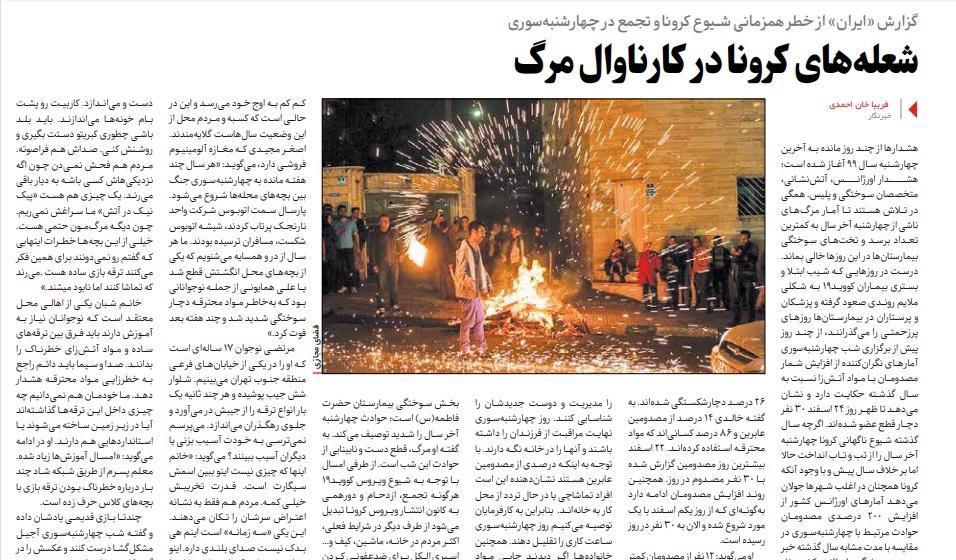 مانشيت إيران: هل ستكون الانتخابات الرئاسية المقبلة حماسية؟ 8
