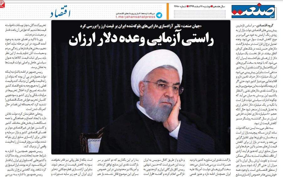 مانشيت إيران: مماطلة بايدن في ملف الاتفاق النووي وتأثير ذلك على طهران 9