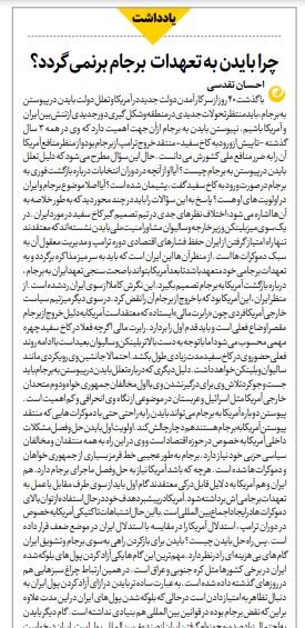 مانشيت إيران: لماذا يتأخر بايدن في اتخاذ الخطوة الأولى تجاه طهران؟ 6
