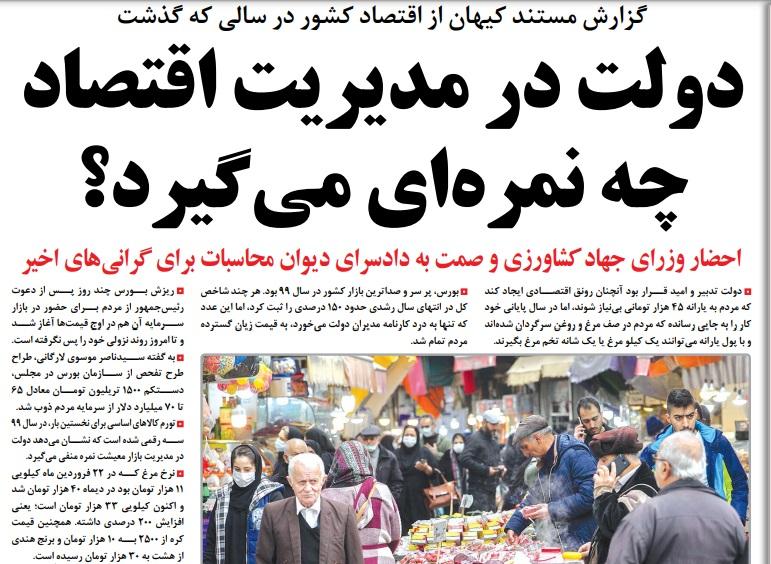 مانشيت إيران: هل فشلت حكومة روحاني في إدارة البلاد؟ 6