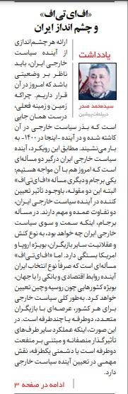 مانشيت إيران: بنود مجموعة العمل المالي والسياسة الخارجية لإيران 6