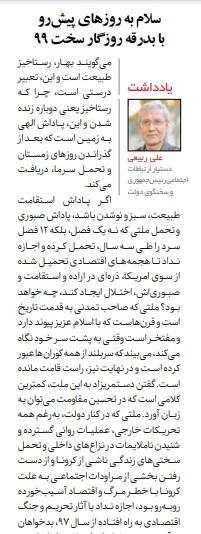 مانشيت إيران: تقييم للعام الإيراني الحالي وتوقعات للمستقبل 7