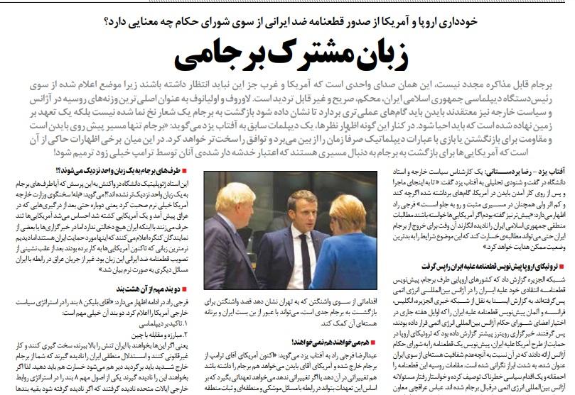 مانشيت إيران: هل تنظر طهران لخطوات بايدن بإيجابية؟ 6