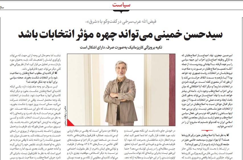 مانشيت إيران: هل يشارك حسن الخميني في الانتخابات المقبلة؟ 7