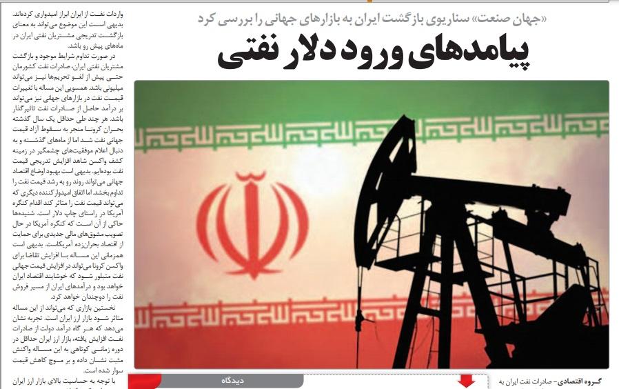 """مانشيت إيران: هل تشكّل حرب """"أنصار الله"""" مع السعودية بداية المواجهة مع إسرائيل؟ 7"""