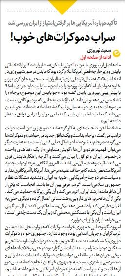 مانشيت إيران: هل ستكون الانتخابات الرئاسية المقبلة حماسية؟ 6