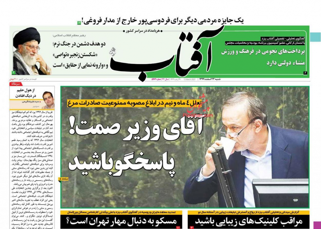 مانشيت إيران: كيف يجب التعامل مع أميركا في الظروف الحالية؟ 5