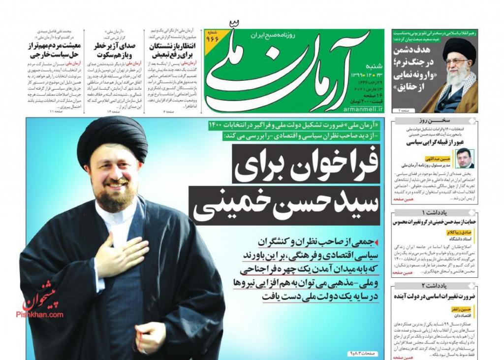 مانشيت إيران: كيف يجب التعامل مع أميركا في الظروف الحالية؟ 2