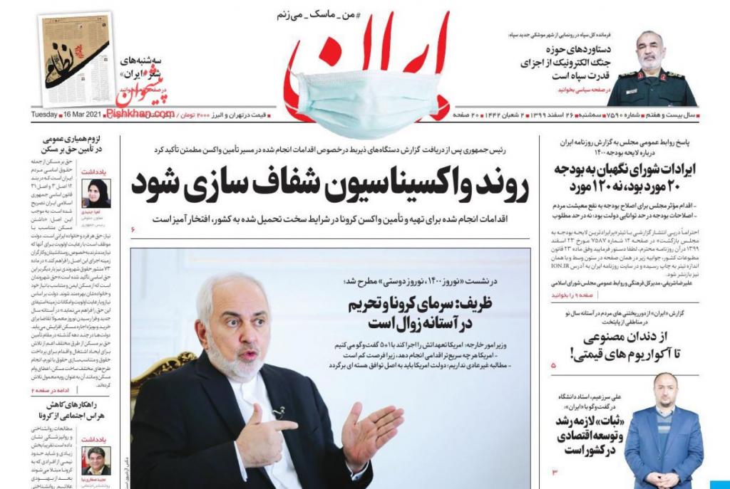 مانشيت إيران: هل فشلت حكومة روحاني في إدارة البلاد؟ 1