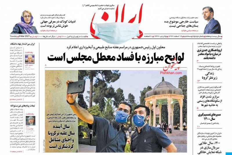 مانشيت إيران: هل يشارك حسن الخميني في الانتخابات المقبلة؟ 1
