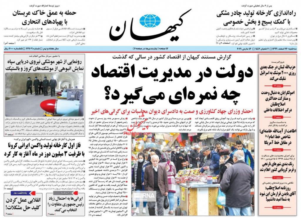 مانشيت إيران: هل فشلت حكومة روحاني في إدارة البلاد؟ 3
