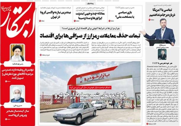 مانشيت إيران: هل يشارك حسن الخميني في الانتخابات المقبلة؟ 4