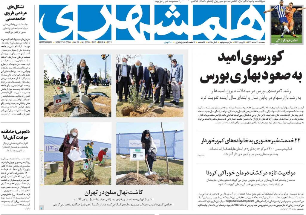 مانشيت إيران: هل يشارك حسن الخميني في الانتخابات المقبلة؟ 2
