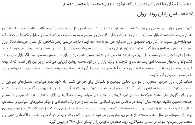 مانشيت إيران: هل ستلعب اليابان دور الوسيط بين إيران وأميركا مرة جديدة؟ 7