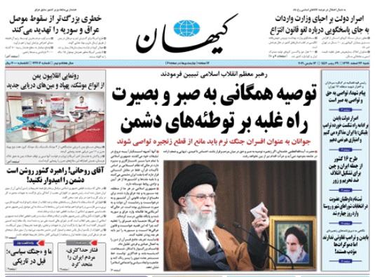 مانشيت إيران: كيف يجب التعامل مع أميركا في الظروف الحالية؟ 4