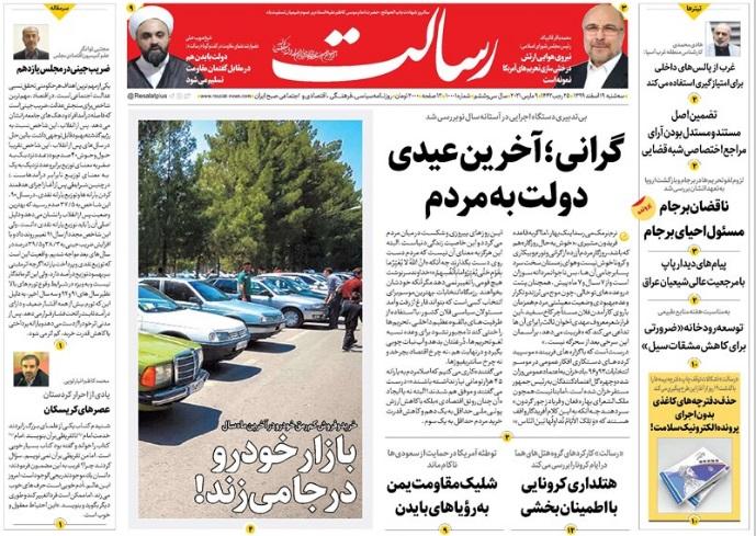 مانشيت إيران: هل يشارك حسن الخميني في الانتخابات المقبلة؟ 3