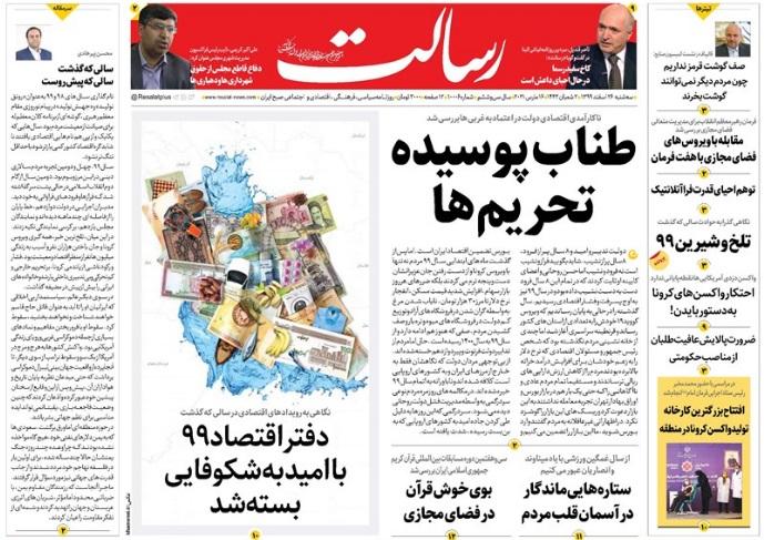 مانشيت إيران: هل فشلت حكومة روحاني في إدارة البلاد؟ 5
