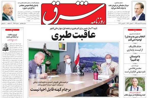 مانشيت إيران: هل فشلت حكومة روحاني في إدارة البلاد؟ 4