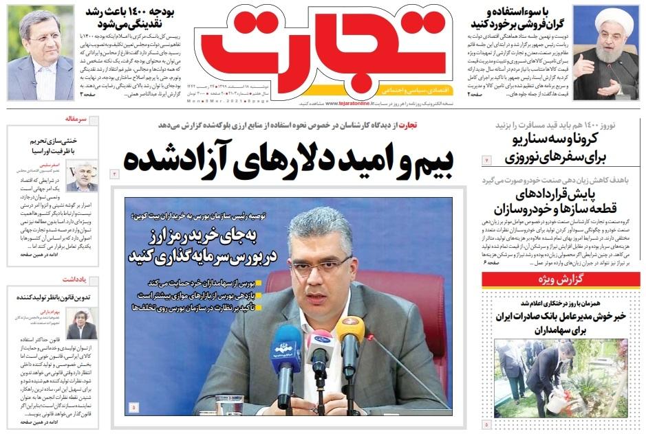 أبرز العناوين الواردة في الصحف الإيرانية 3