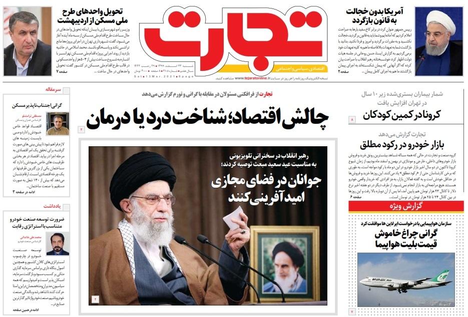 مانشيت إيران: كيف يجب التعامل مع أميركا في الظروف الحالية؟ 3