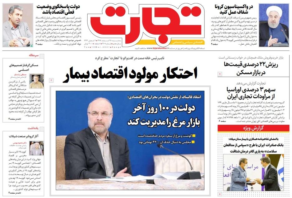 مانشيت إيران: هل فشلت حكومة روحاني في إدارة البلاد؟ 2