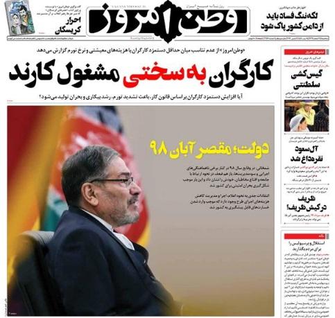 مانشيت إيران: هل يشارك حسن الخميني في الانتخابات المقبلة؟ 5
