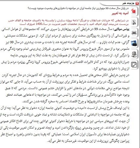 مانشيت إيران: هل ستلعب اليابان دور الوسيط بين إيران وأميركا مرة جديدة؟ 8
