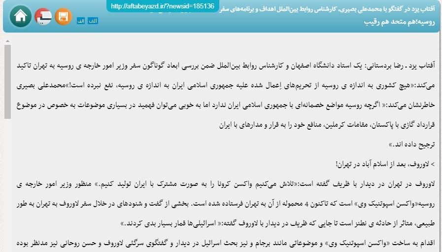 مانشيت إيران: هل تؤثر حادثة نطنز على محادثات فيينا؟ 6