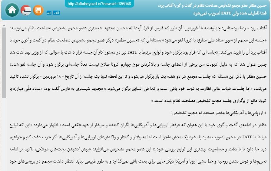 مانشيت إيران – لماذا تم تأجيل البحث في بنود مجموعة العمل المالي؟ 6