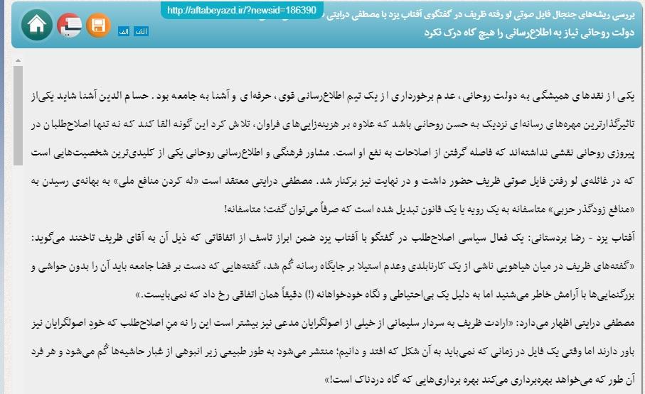 مانشيت إيران: ما الخطأ الذي ارتكبه روحاني في حكومته؟ 6