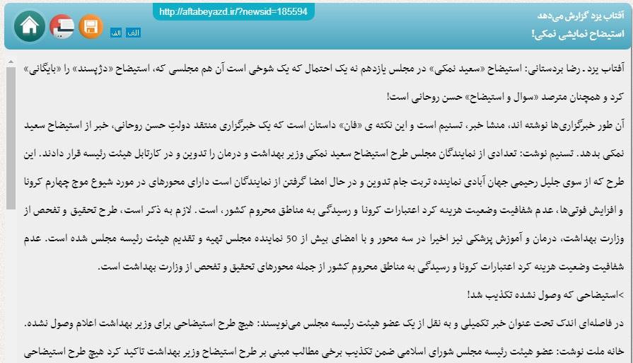 مانشيت إيران: ما هو دور أميركا في الهجوم على منشأة نطنز؟ 7