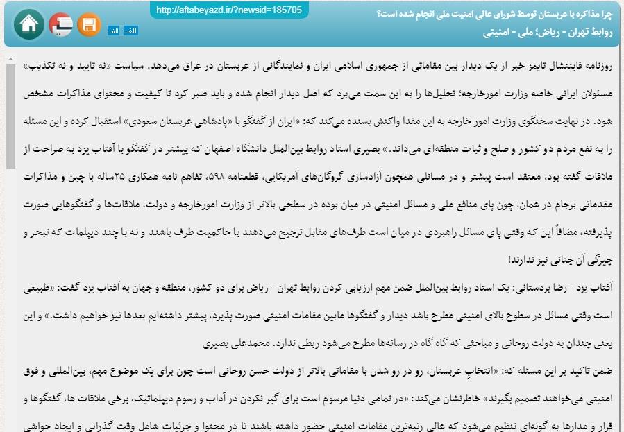مانشيت إيران: هل ربط روحاني اقتصاد البلاد بالمفاوضات الخارجية؟ 6