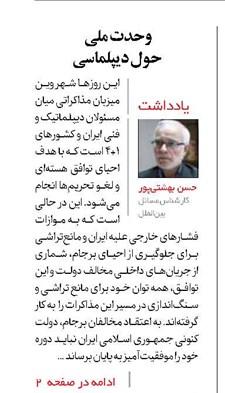 مانشيت إيران: هل تشكّل تركيا والسعودية جبهة لمواجهة إيران في اليمن؟ 8
