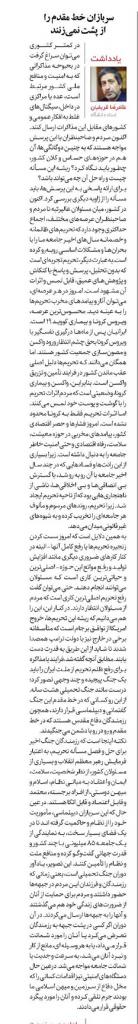 مانشيت إيران: هل يدعم الأصوليون رئيسي للوصول إلى رئاسة الجمهورية؟ 7