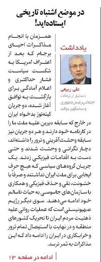 مانشيت إيران: هل قدرات إيران العسكرية قادرة على مواجهة أميركا وإسرائيل؟ 8