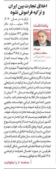 مانشيت إيران: صحف إيرانية تشنّ هجوماً على ظريف بسبب تصريحاته المسرّبة 8