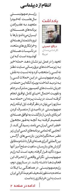مانشيت إيران: حادثة نطنز بين الحرب والدبلوماسية.. كيف سيأتي الرد الإيراني؟ 8
