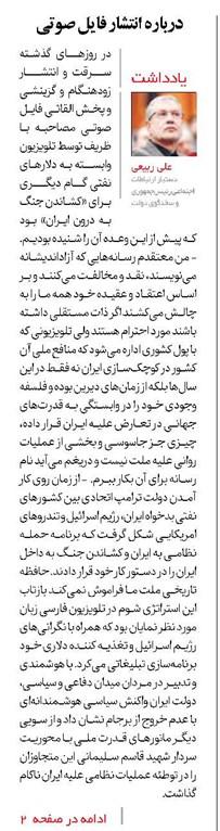 مانشيت إيران: ما الخطأ الذي ارتكبه روحاني في حكومته؟ 8