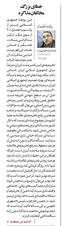 مانشيت إيران: سياسات روحاني وتأثيرها على المفاوضات النووية 8