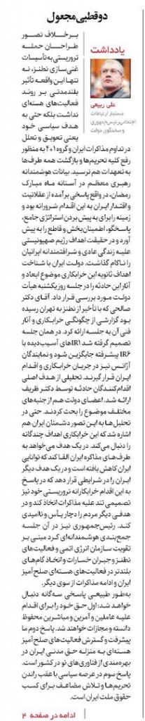 مانشيت إيران: قراءة الحكومة لحادثة نطنز ورد فعلها المحتمل 6