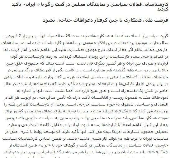 مانشيت إيران: كيف سيؤثر خبر إقالة سعيد محمد على الحرس الثوري؟ 6