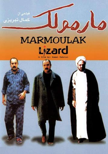 """فيلم """"السحلية"""" الإيراني.. كوميديا متجددة ناقدة لرجال الدين 1"""