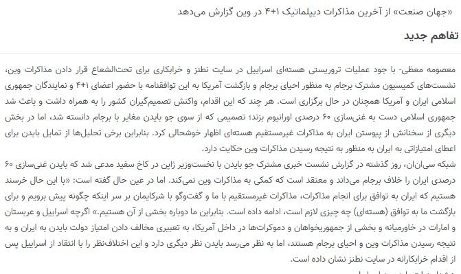 مانشيت إيران: ما هي أبعاد رسالة بايدن إلى نتانياهو؟ 7