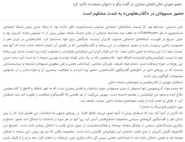 مانشيت إيران: كيف ينظر المرشّح الرئاسي حسين دهقان للاتفاق النووي؟ 8