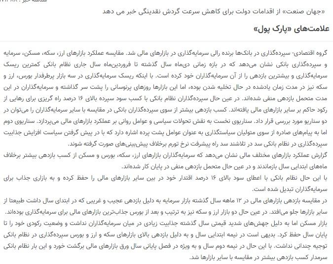 مانشيت إيران: هل حسم الأصوليون خياراتهم في الانتخابات المقبلة؟ 8