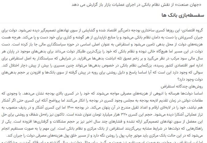 مانشيت إيران: ما هو دور أميركا في الهجوم على منشأة نطنز؟ 8